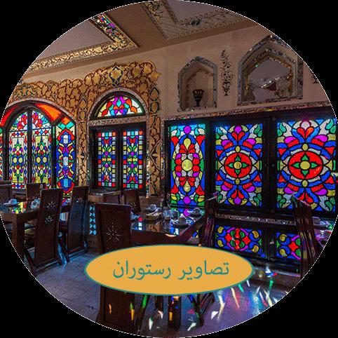 تصاویر رستوران